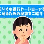 埼玉りそな銀行カードローン審査に通るための秘訣をご紹介!