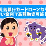 鹿児島銀行カードローンなら、安い金利で高額融資可能!?