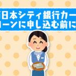 西日本シティ銀行カードローンに申し込む前に!