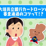 大垣共立銀行カードローンの審査通貨のコツって!?