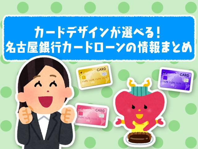 カードデザインが選べる!名古屋銀行カードローンの情報まとめ