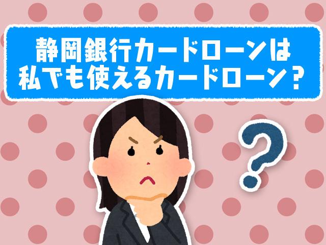 静岡銀行カードローンは私でも使えるカードローン?