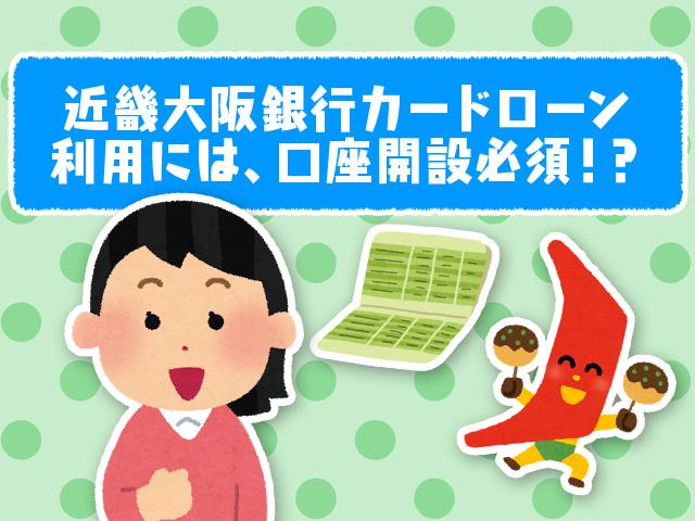 近畿大阪銀行カードローン利用には、口座開設必須!?