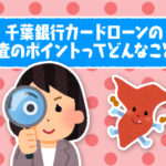 千葉銀行カードローンの審査のポイントってどんなこと?