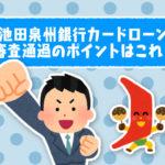 池田泉州銀行カードローン審査通貨のポイントはこれ!