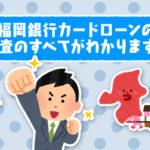 福岡銀行カードローンの審査の全てがわかります