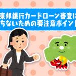 東邦銀行カードローン審査に落ちないための要注意ポイント!