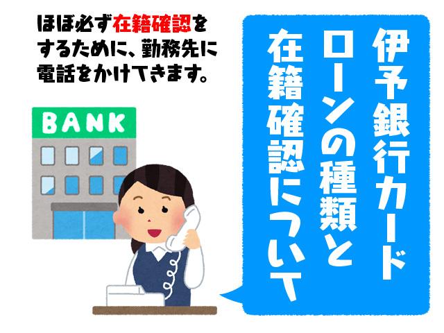 伊予銀行カードローンの種類と在籍確認について