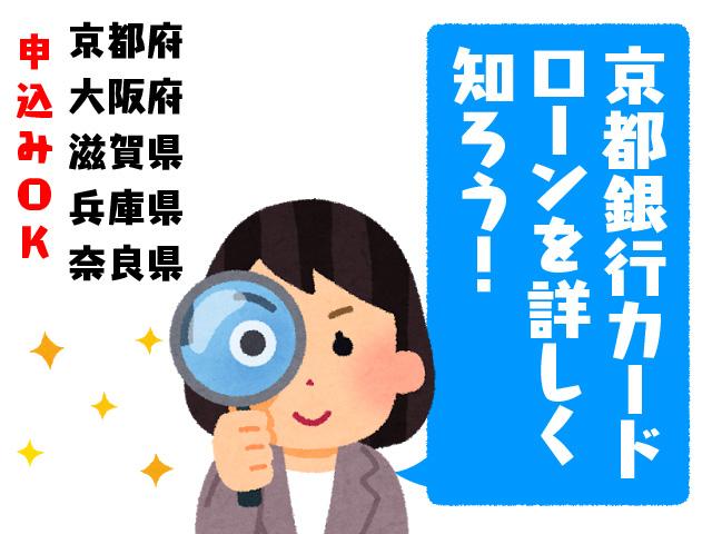 京都銀行カードローンを詳しく知ろう!