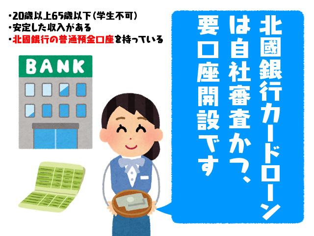 北國銀行カードローンは自社審査かつ、要口座開設です