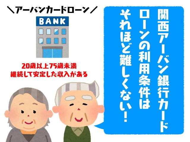 関西アーバン銀行カードローンの利用条件はそれほど難しくない!