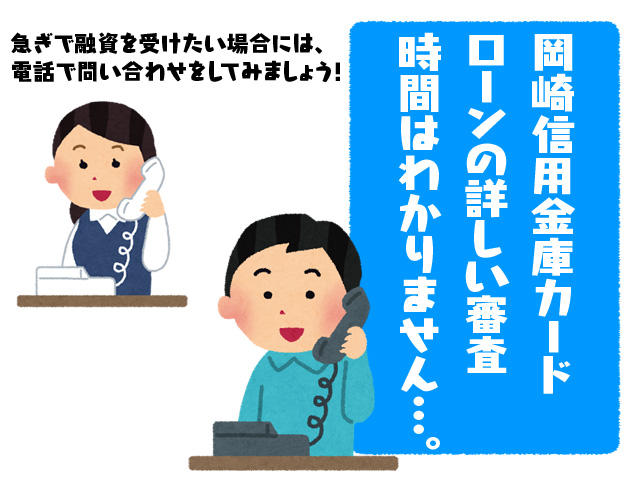 岡崎信用金庫カードローンの詳しい審査時間はわかりません…。