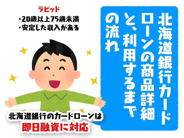 北海道銀行カードローンの商品詳細と、利用するまでの流れ