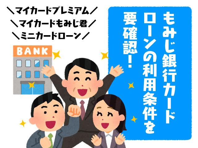 もみじ銀行カードローンの利用条件を再確認!