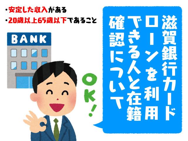 滋賀銀行カードローンを利用できる人と在籍確認について