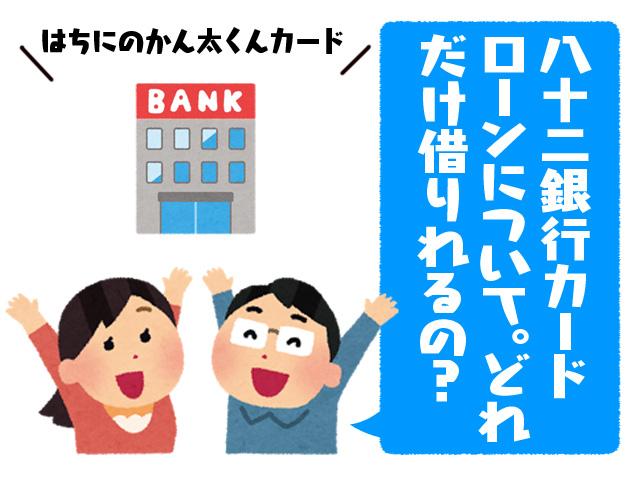 八十二銀行カードローンについて。どれだけ借りれるの?