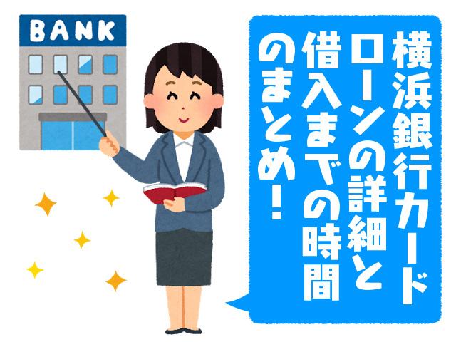 横浜銀行カードローンの詳細と借入までの時間のまとめ!