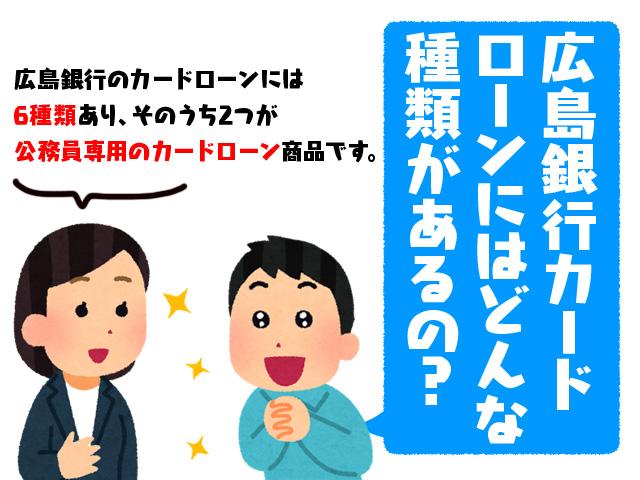 広島銀行カードローンにはどんな種類があるの?