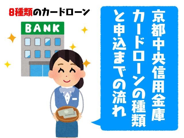 京都中央信用金庫カードローンの種類と申込までの流れ