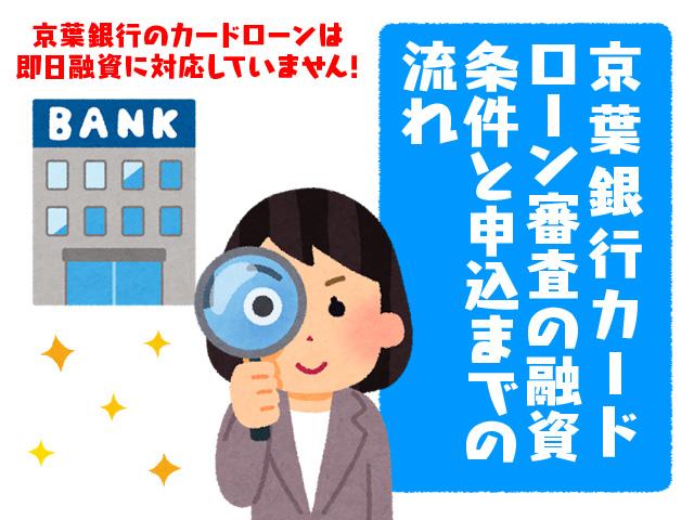京葉銀行カードローン審査の融資条件と申込までの流れ