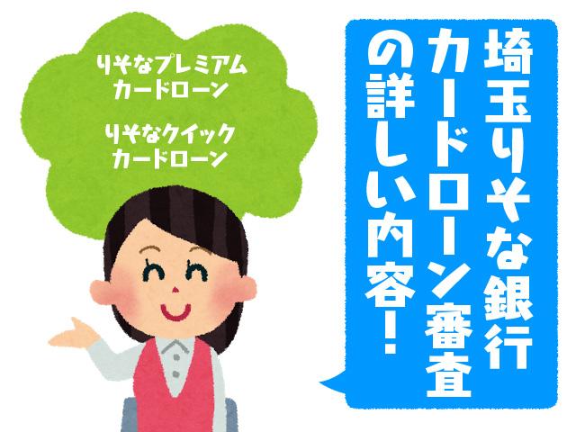 埼玉りそな銀行カードローン審査の詳しい内容!