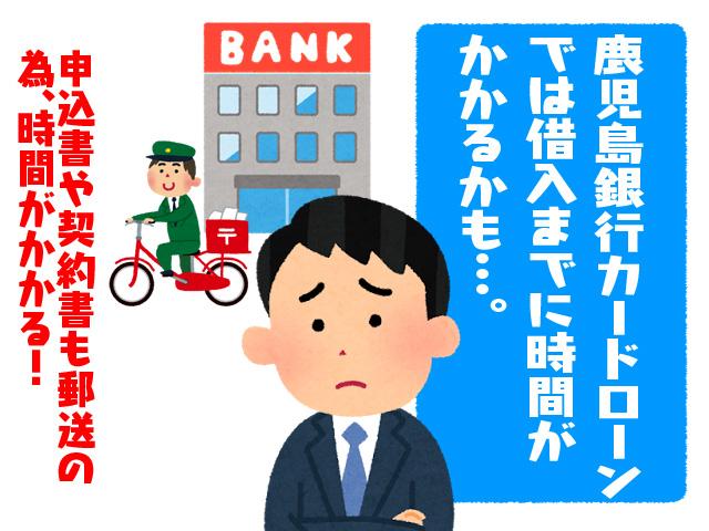 鹿児島銀行カードローンでは借入までに時間がかかるかも…。