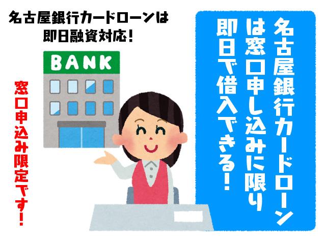 名古屋銀行カードローンは窓口申し込みに限り即日で借入できる