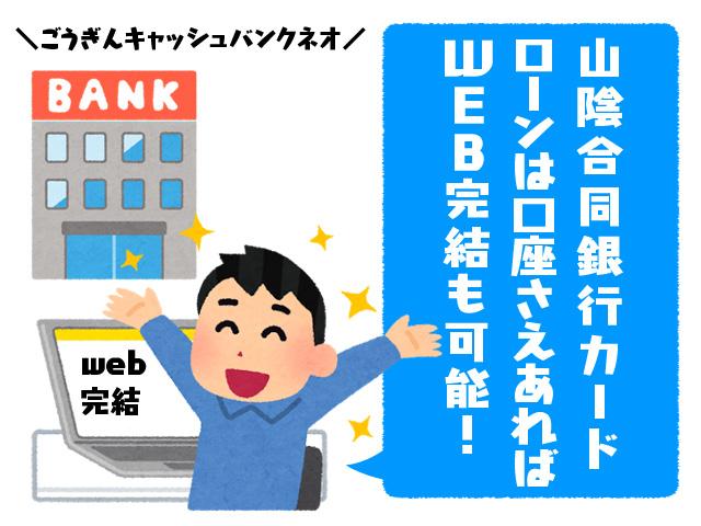 山陰合同銀行カードローンは口座さえあればWEB完結も可能!
