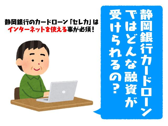 静岡銀行カードローンではどんな融資が受けられるの?