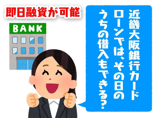 近畿大阪銀行カードローンでは、その日のうちの借入もできる?