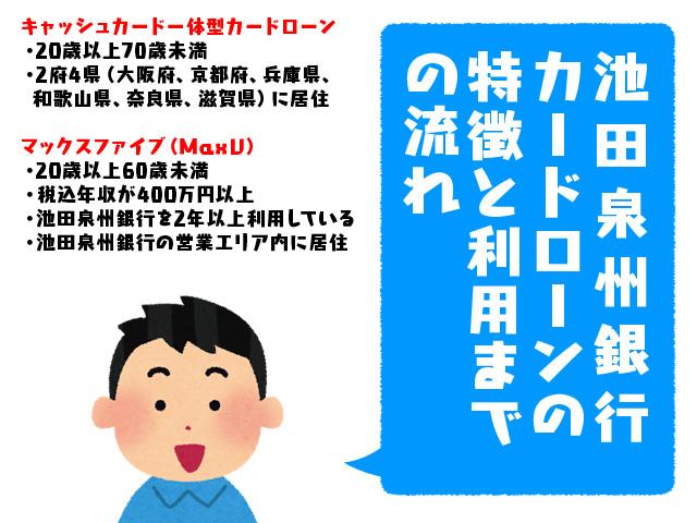 池田泉州銀行カードローンの特徴と利用までの流れ