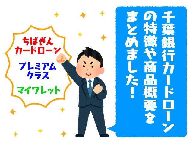 千葉銀行カードローンの特徴や商品概要をまとめました!