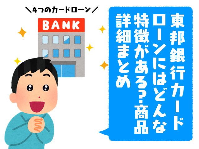 東邦銀行カードローンにはどんな特徴がある?詳細まとめ