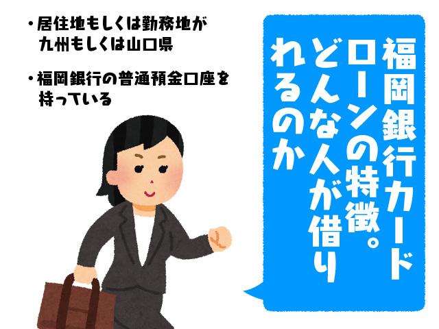 福岡銀行カードローンの特徴。どんな人が借りられるのか
