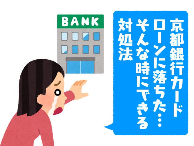 京都銀行カードローンに落ちた…そんな時にできる対処法