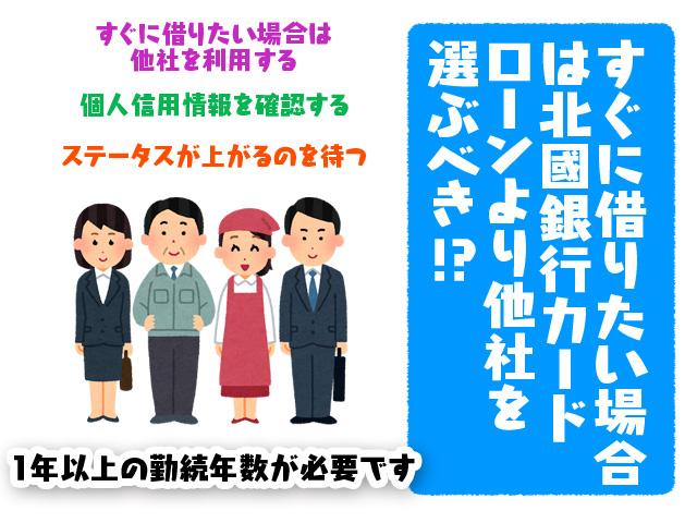 すぐに借りたい場合は北國銀行カードローンより他社を選ぶべき!?