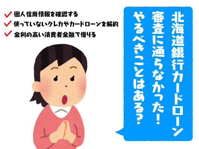 北海道銀行カードローン審査に通らなかった!やるべきことはある?