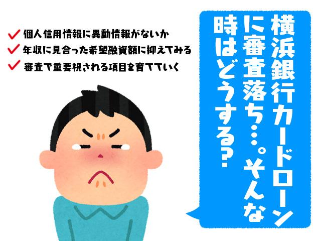 横浜銀行カードローンに審査落ち…。そんな時はどうする?