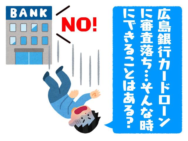 広島銀行カードローンに審査落ち…そんな時にできることはある?