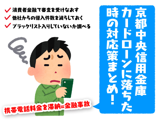 京都中央信用金庫カードローンに落ちた時の対応策まとめ!
