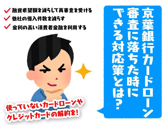京葉銀行カードローン審査に落ちた時にできる対応策とは?