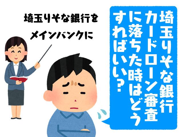 埼玉りそな銀行カードローン審査に落ちた時はどうすればいい?