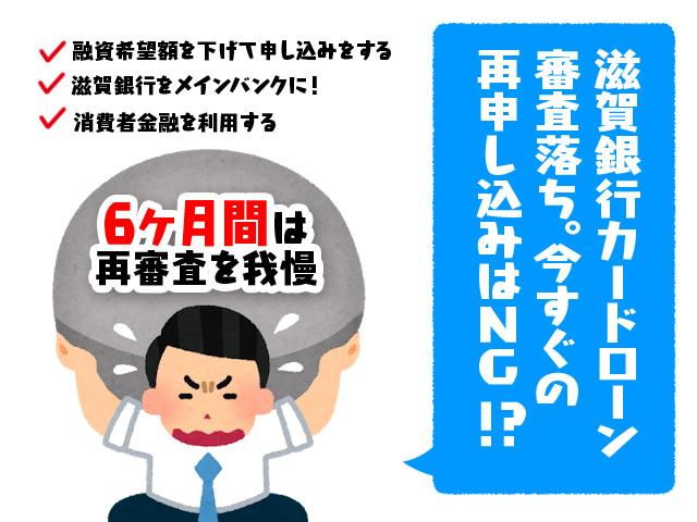滋賀銀行カードローン審査落ち。今すぐの再申し込みはNG!?