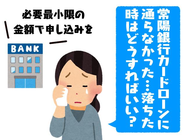 常陽銀行カードローンに通らなかった…落ちた時はどうすればいい?