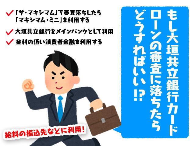 もし大垣共立銀行カードローンの審査に落ちたらどうすればいい!?