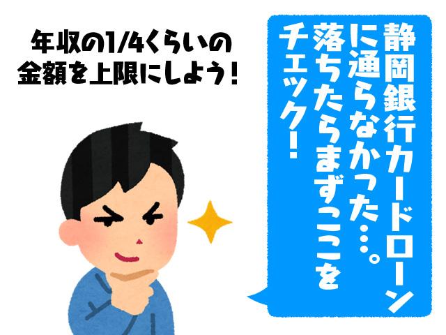 静岡銀行カードローンに通らなかった…。落ちたらまずここをチェック!