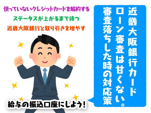 近畿大阪銀行カードローン審査は甘くない。審査落ちした時の対応策