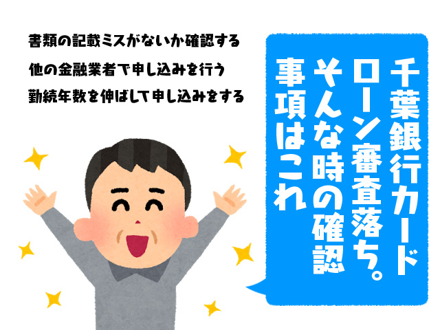 千葉銀行カードローンの審査落ち。そんな時の確認事項はこれ