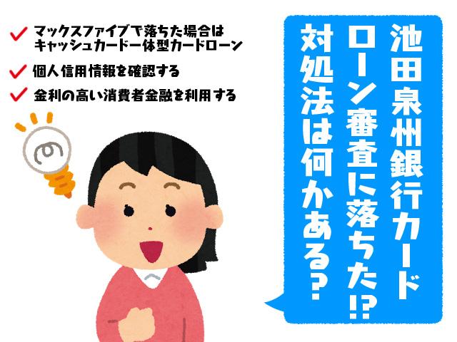 池田泉州銀行カードローン審査に落ちた!?対処法は何かある?