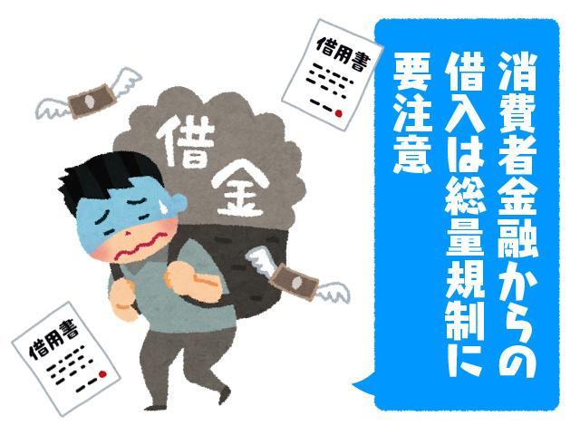 消費者金融からの借入は総量規制に要注意